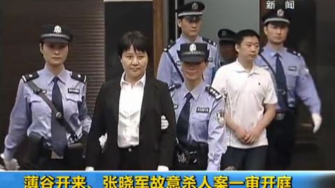 This frame grab taken from CCTV video shows Gu Kailai (2nd L), the wife of disgraced Chinese politician Bo Xilai, being excorted into the court room for her murder trial in Hefei on August 9, 2012. Gu went on trial on August 9 accused of murdering British businessman Neil Heywood in a case that has rocked the Communist party as it gears up for a leadership change.
