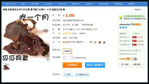 """""""Guagua Dried Meat"""" has gone on sale online as a parody of an item mentioned by Gu Kailai."""