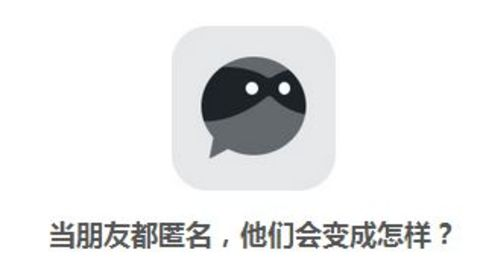 """This slogan for Mimi reads: """"What are your friends like when they're anonymous?"""" Social networking sites that allow users to cloak their identities are gaining traction in China where internet monitors regularly censor content. Time will tell, however, whether the authorities will allow sites like Mimi to go mainstream. """"When it's anonymous, users are more willing to share information. Users may have nicknames, but behind those nicknames are real social connections, friends and colleagues,"""" says analyst Xiafeng Weng of Forrester."""