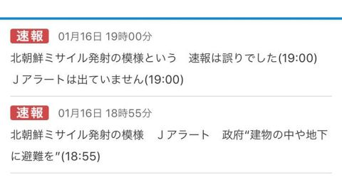 A screengrab of the errant NHK alerts