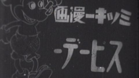"""The title screen for the Japanese version of the """"Neck n' Neck"""" cartoon, retitled """"Mickey Manga Speedy"""""""